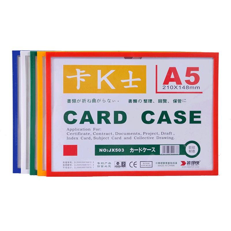 装得快JX-503 A5磁性硬胶套 硬质卡片袋 文件保护套(单位:个)