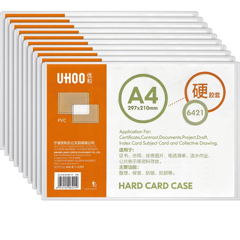 优和(UHOO)6421A4 PVC硬胶套 10个装 展示透明卡片袋文件保护卡套(个)
