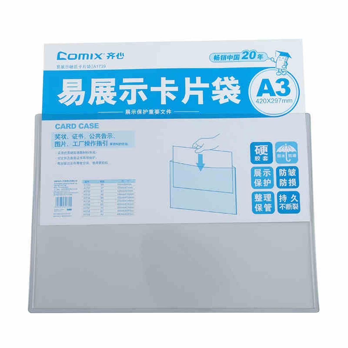 齐心A1739-A3硬质卡片袋(个)