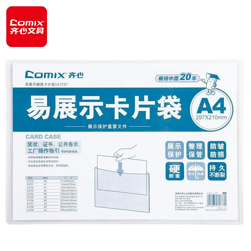 齐心A1737齐心硬质卡片袋(20个/包)(包)