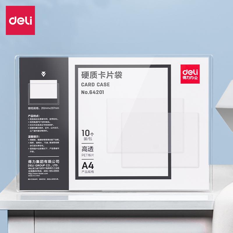 得力64201-A4硬质卡片袋(透明)(个)