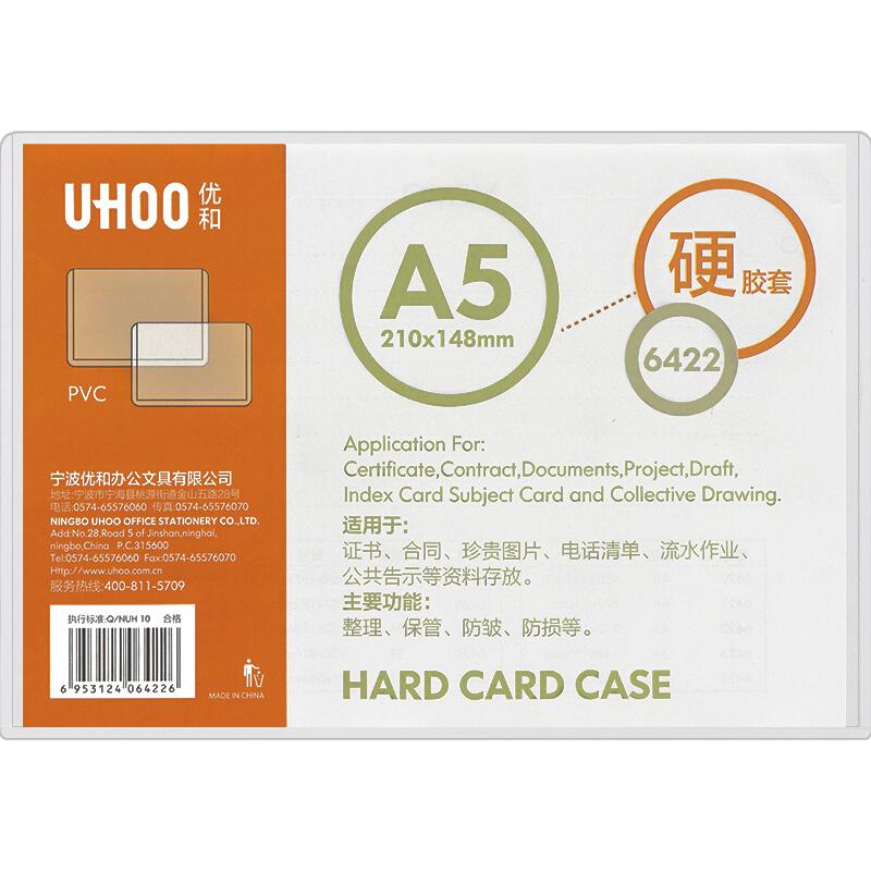 优和(UHOO)6422 A5 PVC硬胶套展示透明卡片袋文件保护卡套(单位:个)
