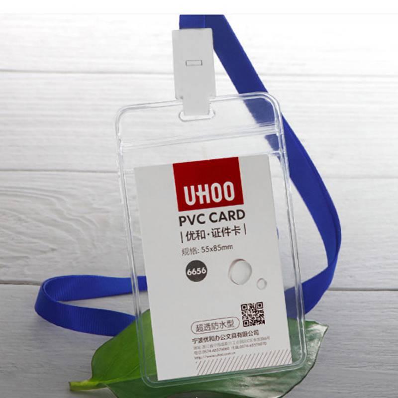 UHOO/优和6656楼层房卡套透明11.3*7cm(含吊带)(个)