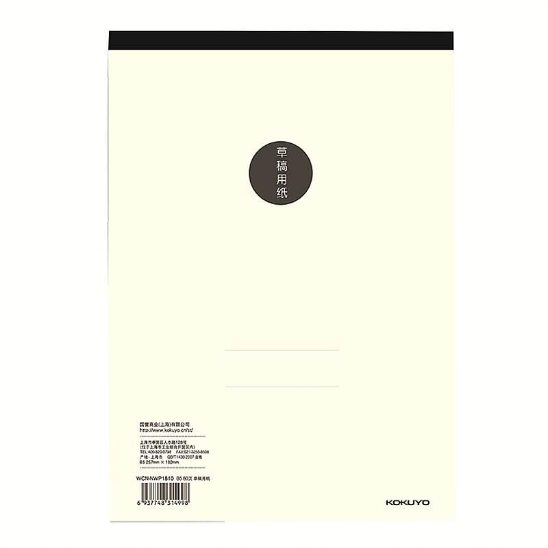 国誉 WCN-NWP1810 草稿本便笺 B5/80页  (单位:本)