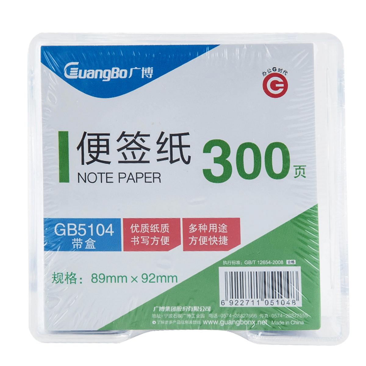 广博 GB5104 带盒便签纸 300页 (单位:盒) 白色