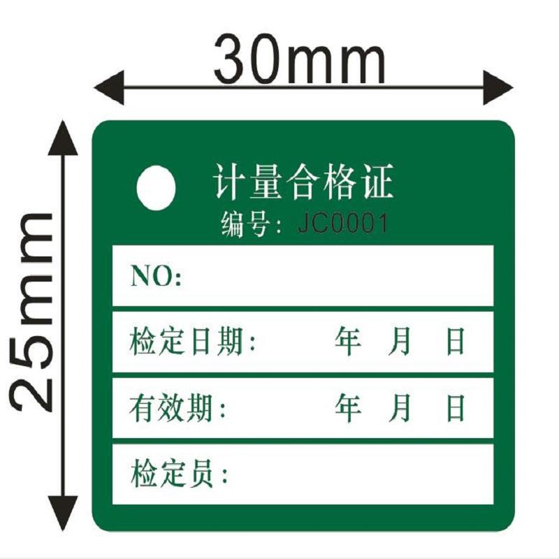 永泰定制不干胶标签30*25mm /3000张起订(张)