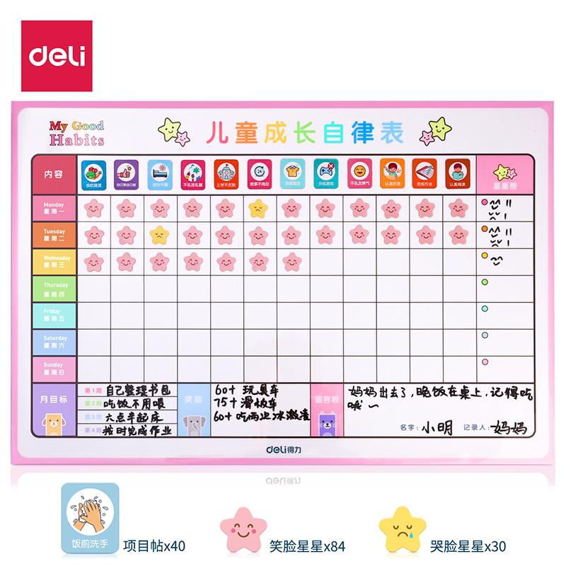 得力8749B儿童成长自律表(单位:块)粉色