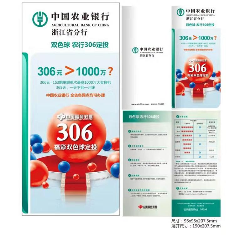GC中国农业银行义乌分行定制二折页起订量20000份9.5*9.5*20.8(只)