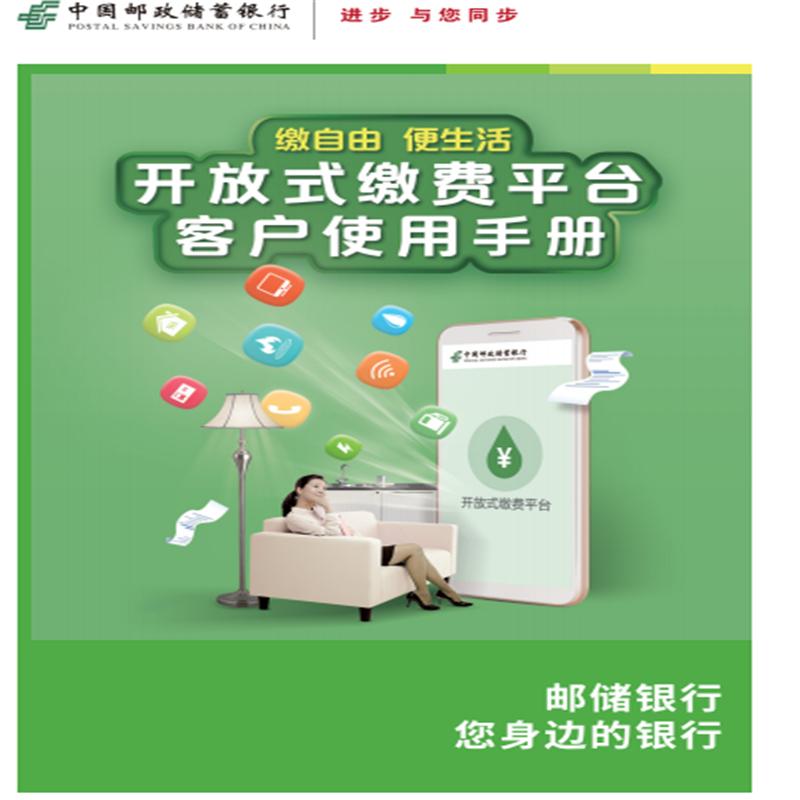 国产邮储宣传手册105mmx155mm(本)