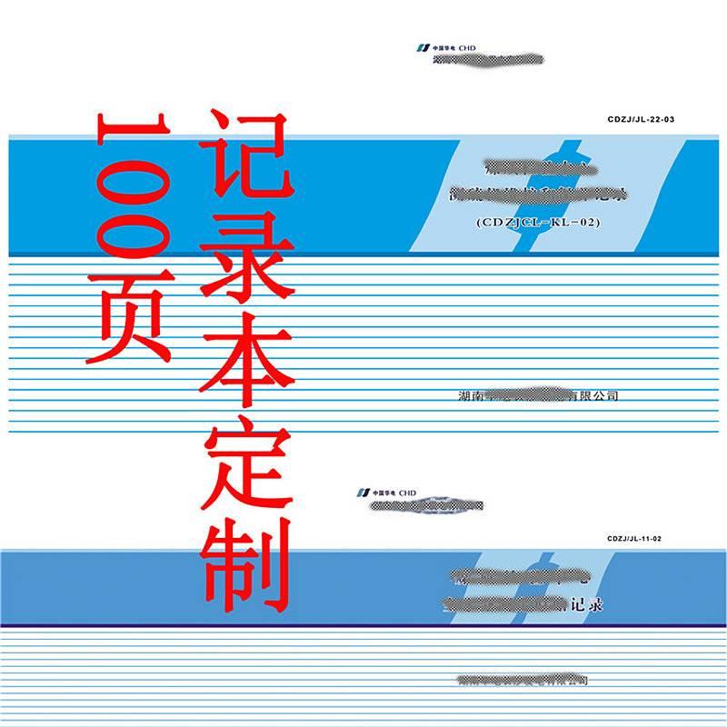 QFT 电厂专用记录本 定制记录本 100页80g内页 (本)