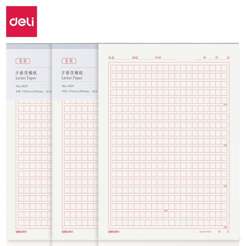得力 3429 方格信纸稿纸-70g-266*190mm (单位:本)