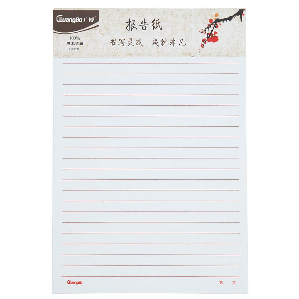 广博 GB16218 信纸 16K/30页(单位:本)