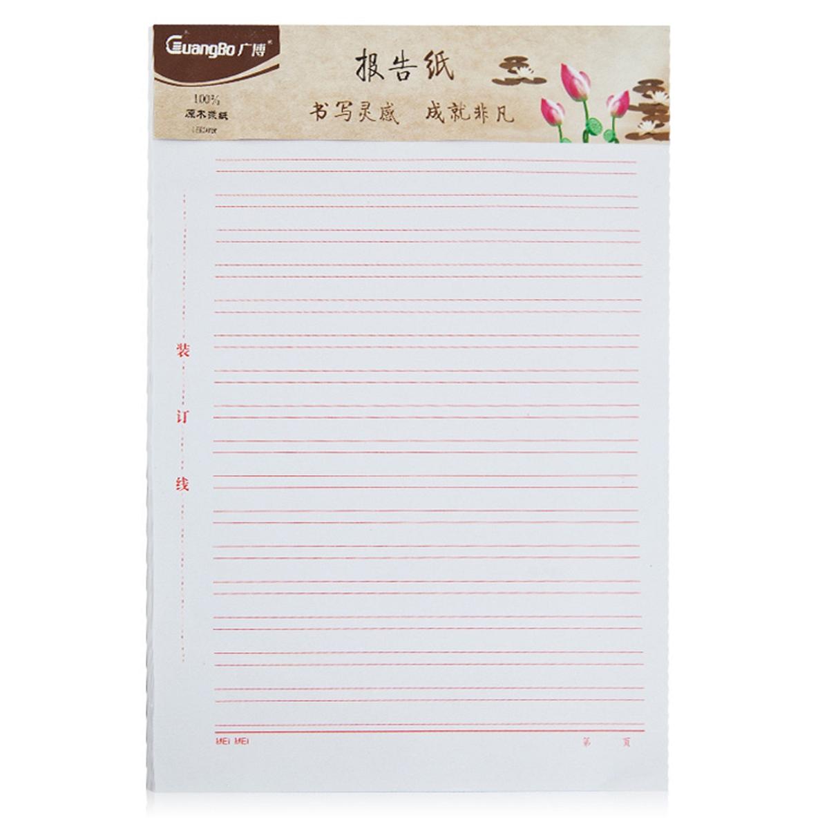 广博 GB16219 信纸 16K/30页(单位:本)
