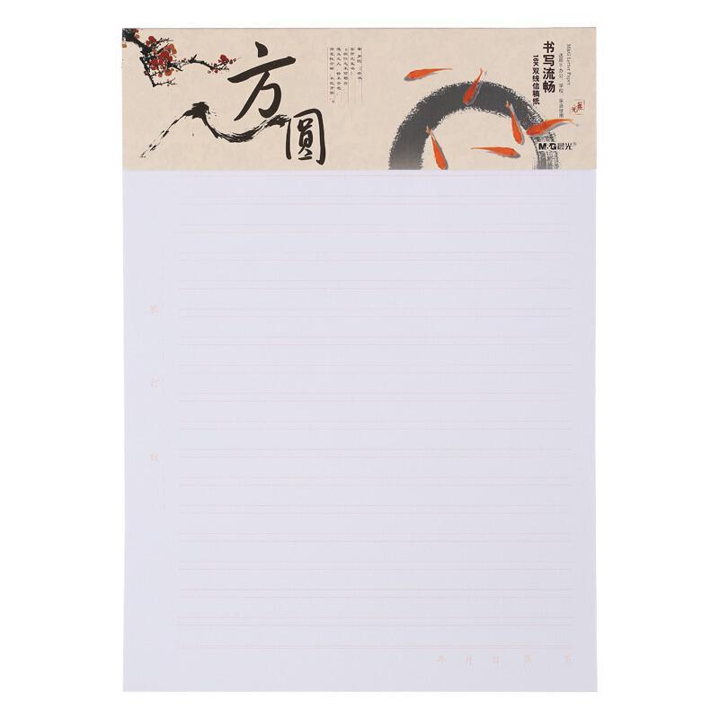 晨光(M&G) APYKF264 16K 心灵旅程 双线 信稿纸 20页/本 (单位:本)