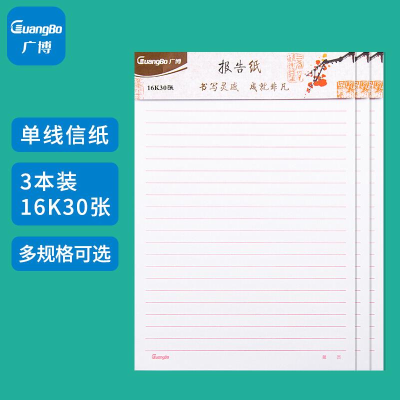 广博 GB16218文稿纸单线信纸入党专用纸草稿本16K30张 3本装(本)