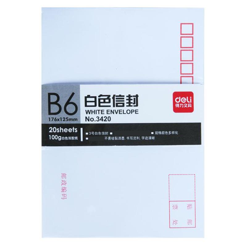 得力 3420 白色信封-3号 20个/包 (单位:包) 白色