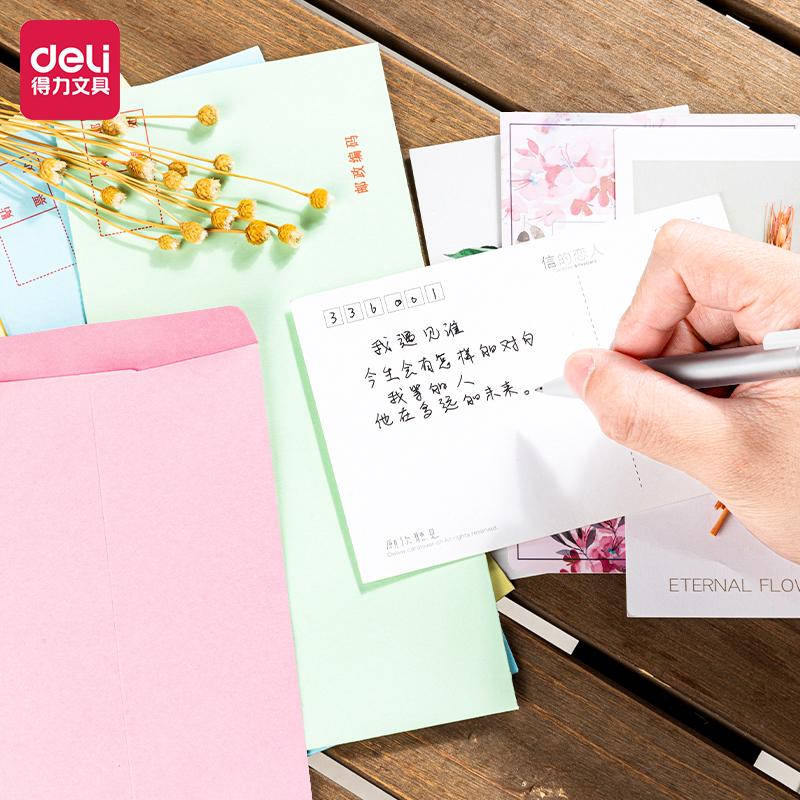 得力 3424 彩色信封 中式5# 20个/包 (单位:包) 混色