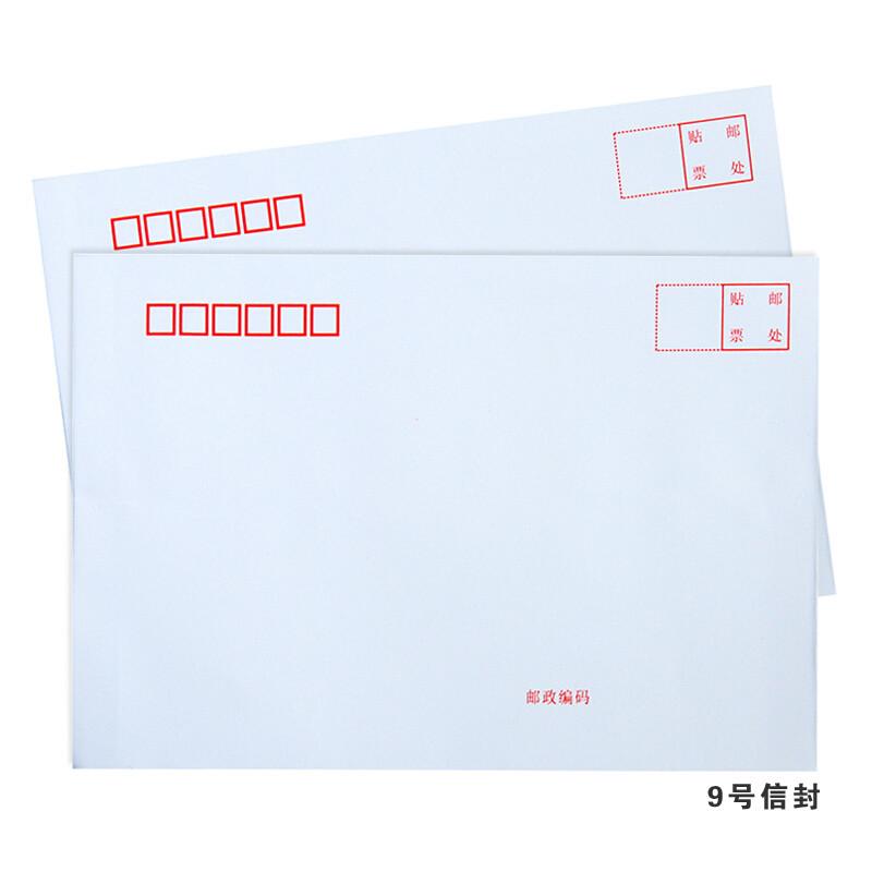 中信银行定制9#信封324*229mm/140g胶版纸(个)