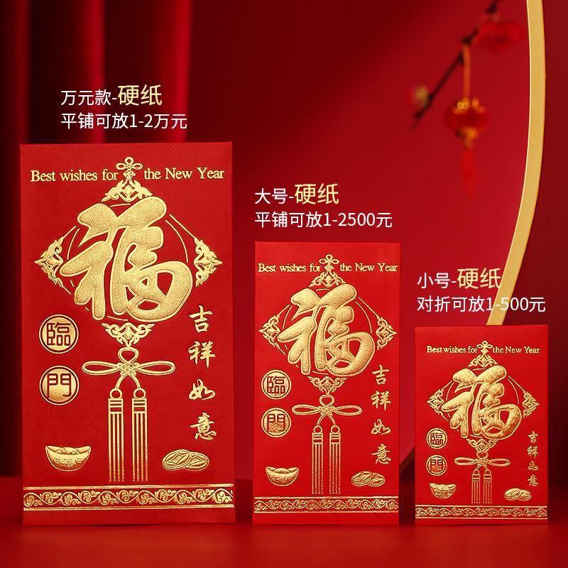 博采 万元红包信封 款式随机 12个/包 (单位:包)