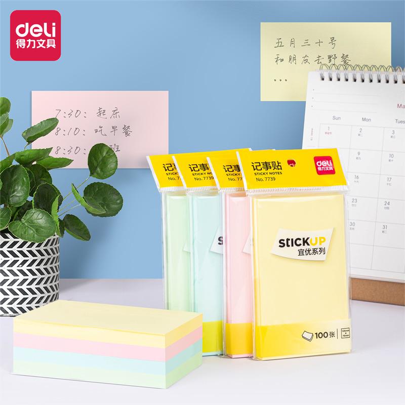 得力 7739 记事贴便签纸便利贴 76x126mm (单位:包) 混色