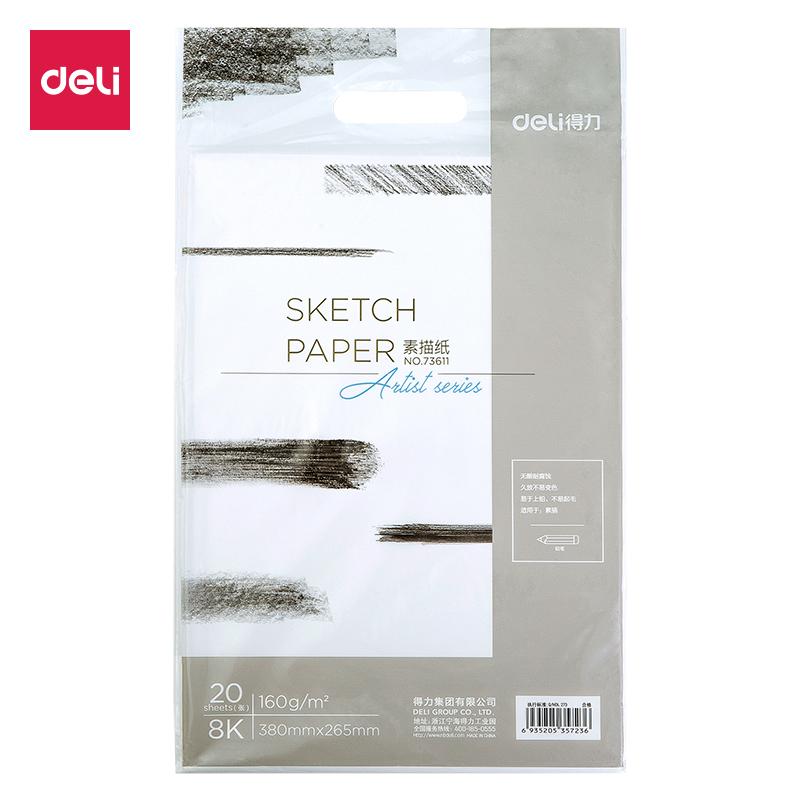 得力(deli)73611素描纸160g-8k-20张/包(单位:包)白