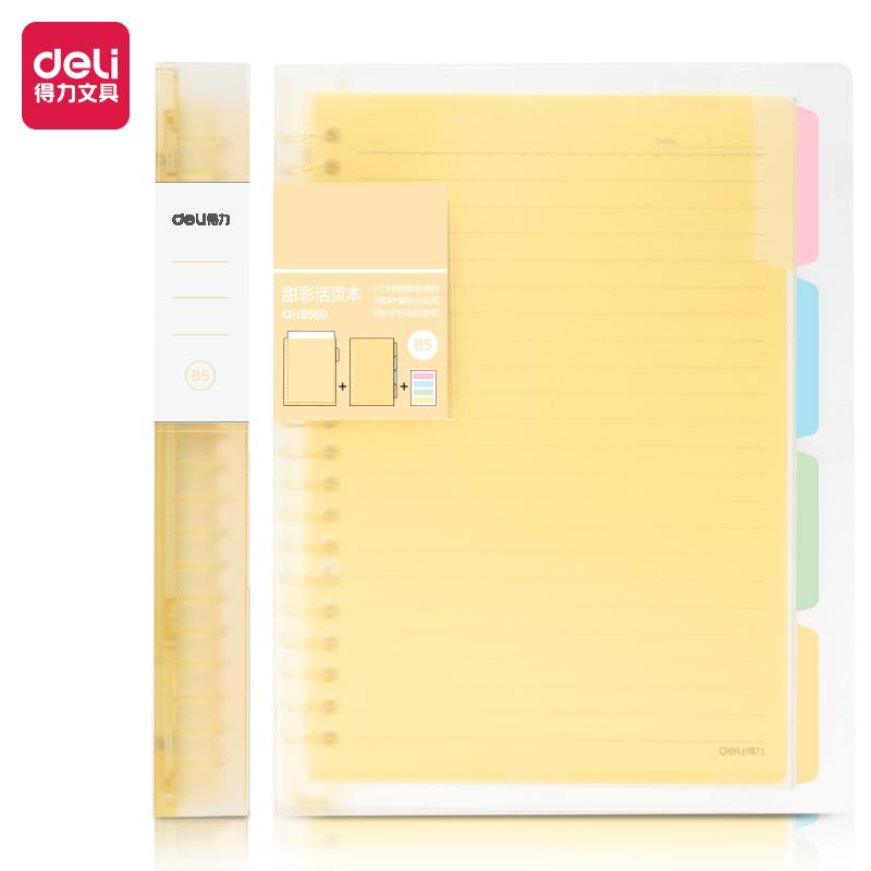 得力QHB560恬彩活页本(单位:本)黄色