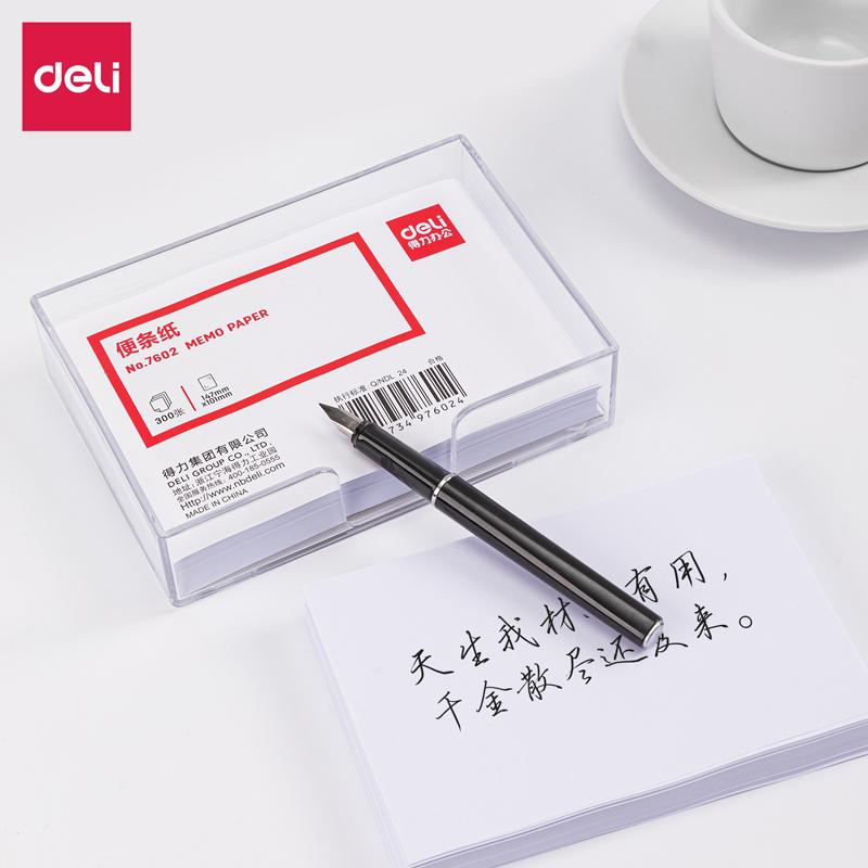 得力7602便条纸带盒155*101(白)(盒)