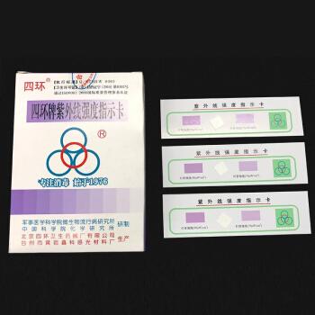 博采紫外线强度指示卡(盒)