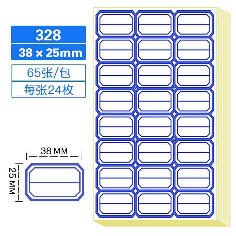 信发 TRNFA 328 自粘性标签贴纸 不干胶口取纸价格资料分类纸 38*25mm 65张 蓝色(包)
