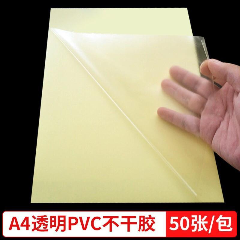 天章A4透明PVC不干胶标贴50张/包(单位:包)