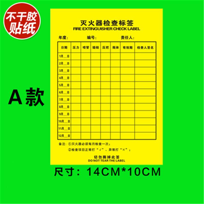 博采 消防器材检查不干胶标签 14*10cm 100张/组 款式备注 (组)