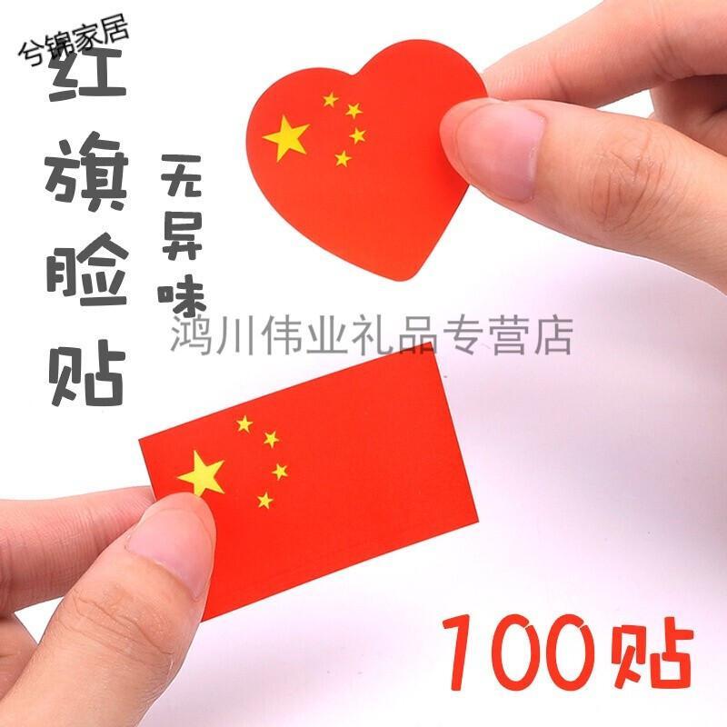 和日升爱心款中国贴纸脸贴纸100贴(包)