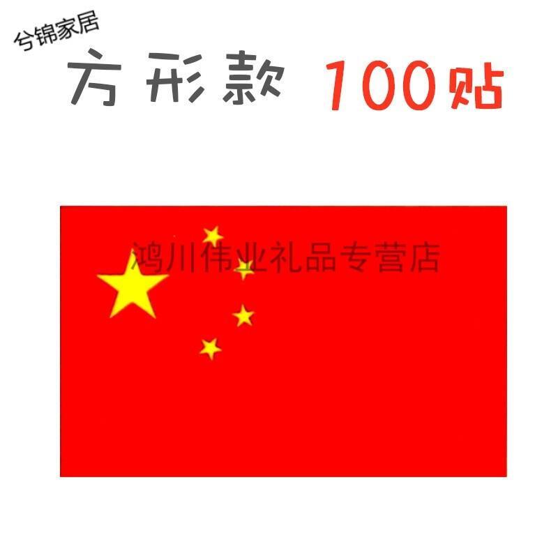 和日升方形款中国贴纸脸贴纸100贴(包)