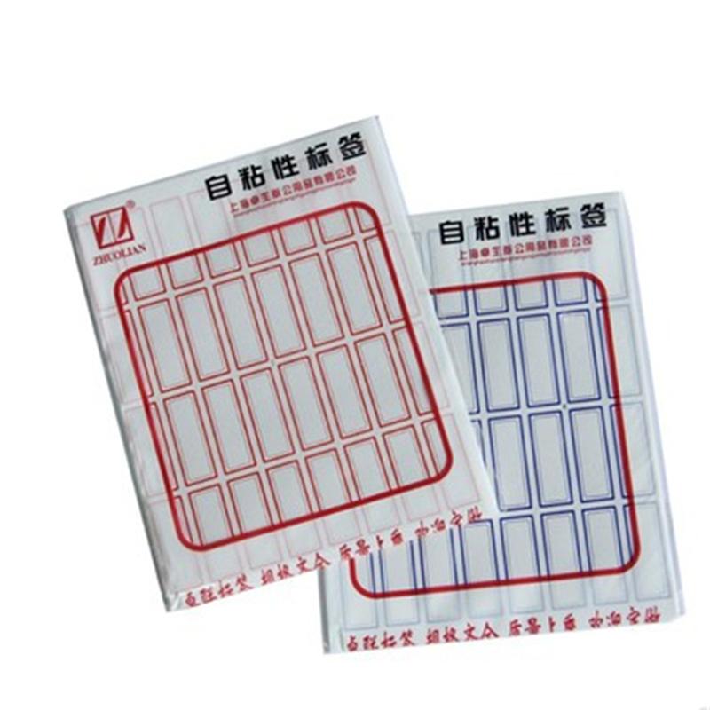 卓联101自粘标签纸手写标签不干胶票贴50×23mm10张/包蓝色(包)