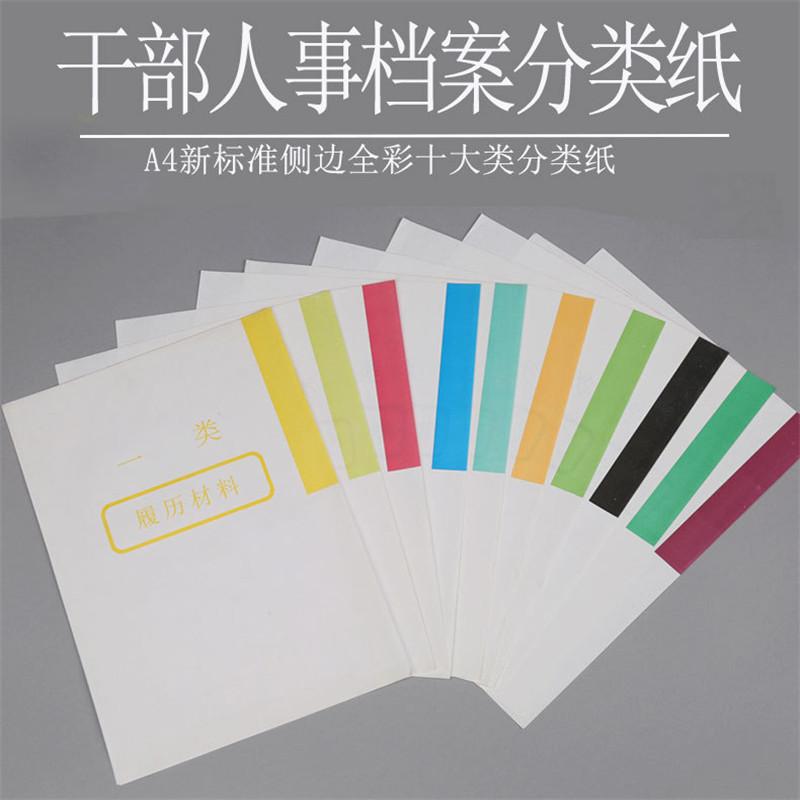 博采人事档案分类纸 类别封面纸 100张/本(本)