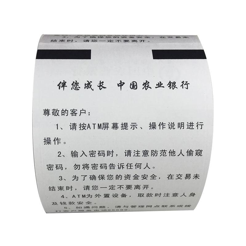 莱雅80*120米(A级)NCR客户凭条/热敏纸/ATM回单纸四色50卷/箱(箱)
