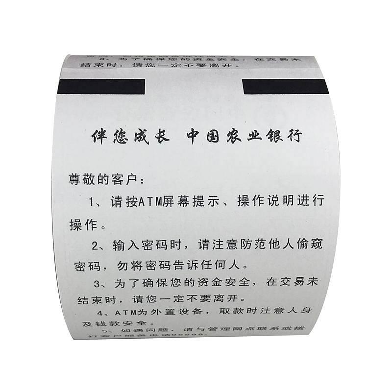 莱雅80*120米(A级)怡化客户凭条/热敏纸/ATM回单纸四色50卷/箱(箱)