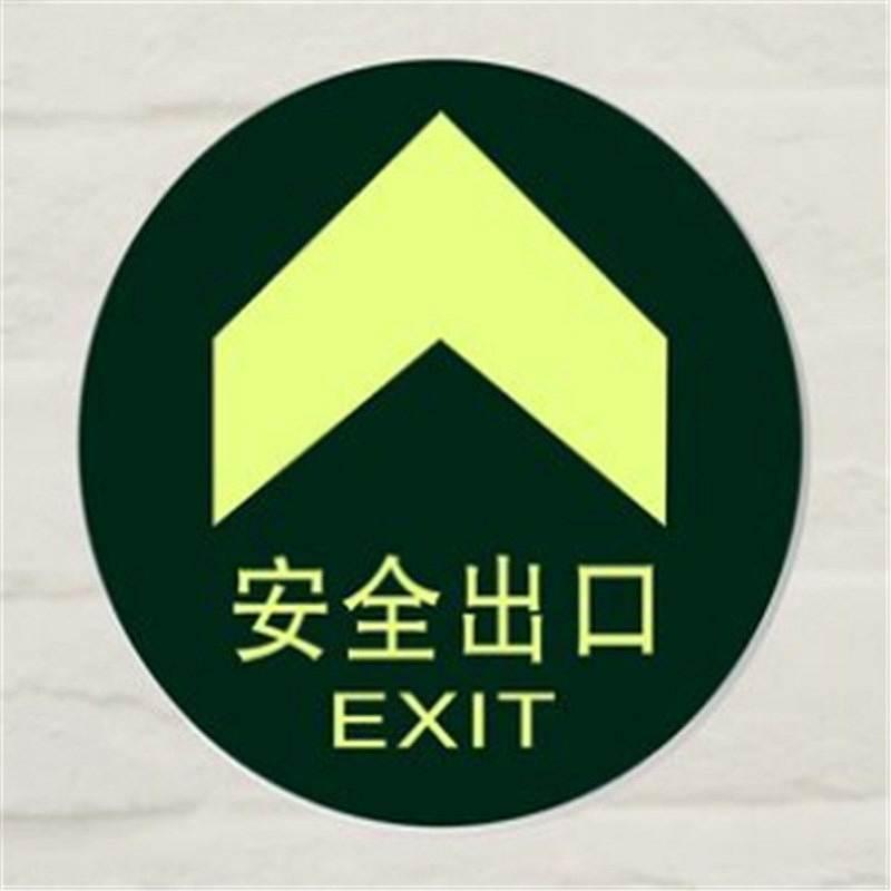 博采定制耐磨PVC荧光地板贴安全出口(个)