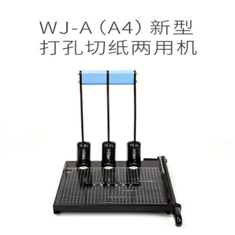 燕王WJ-A(A4型,边距可调)人事档案专业打孔机(单位:台)