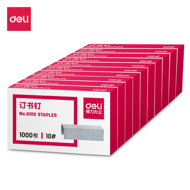 得力(deli)0010订书钉 订书针10#(1000枚/盒)(单位:盒)