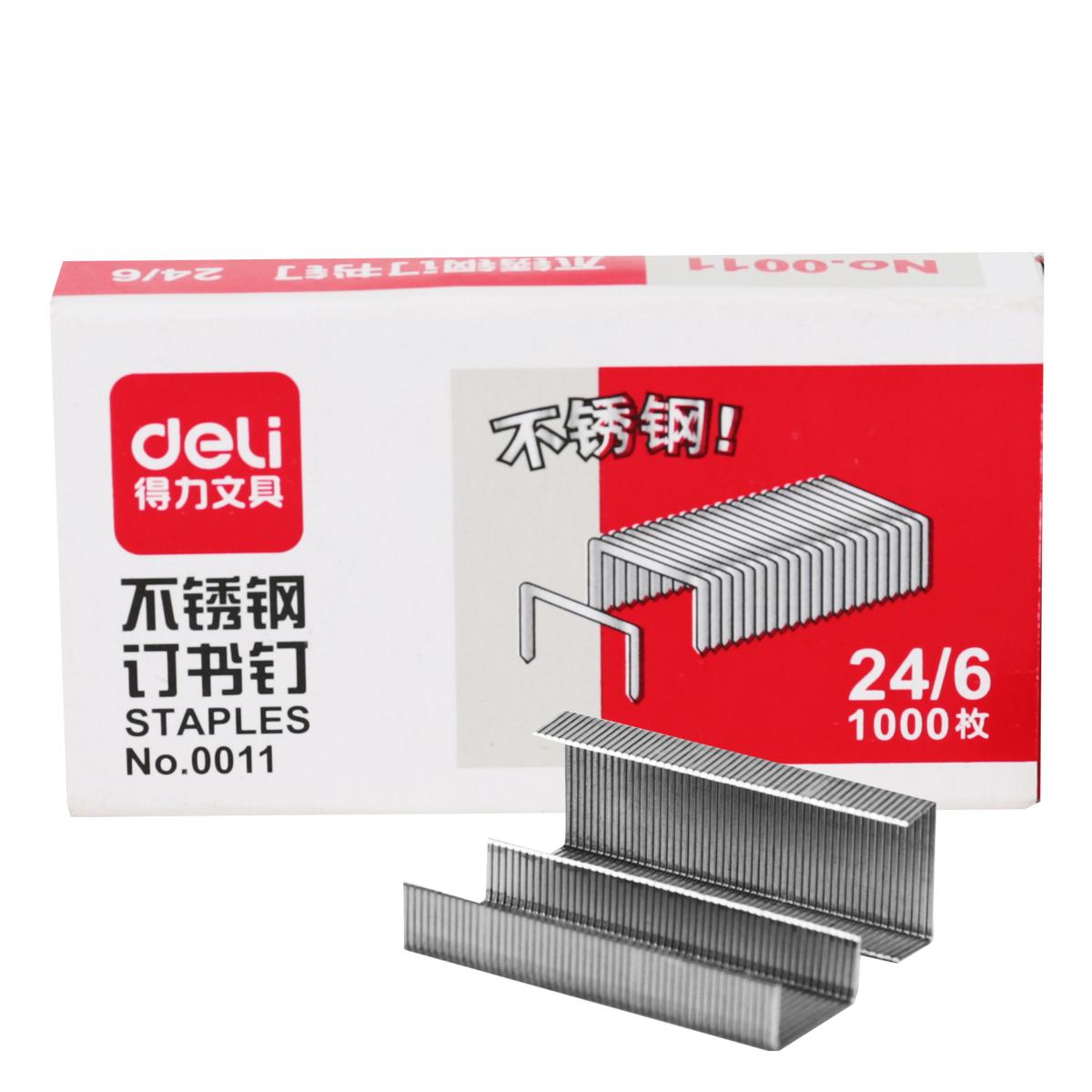 得力 0011 不锈钢订书钉 12# 1000枚/盒 (单位:盒)