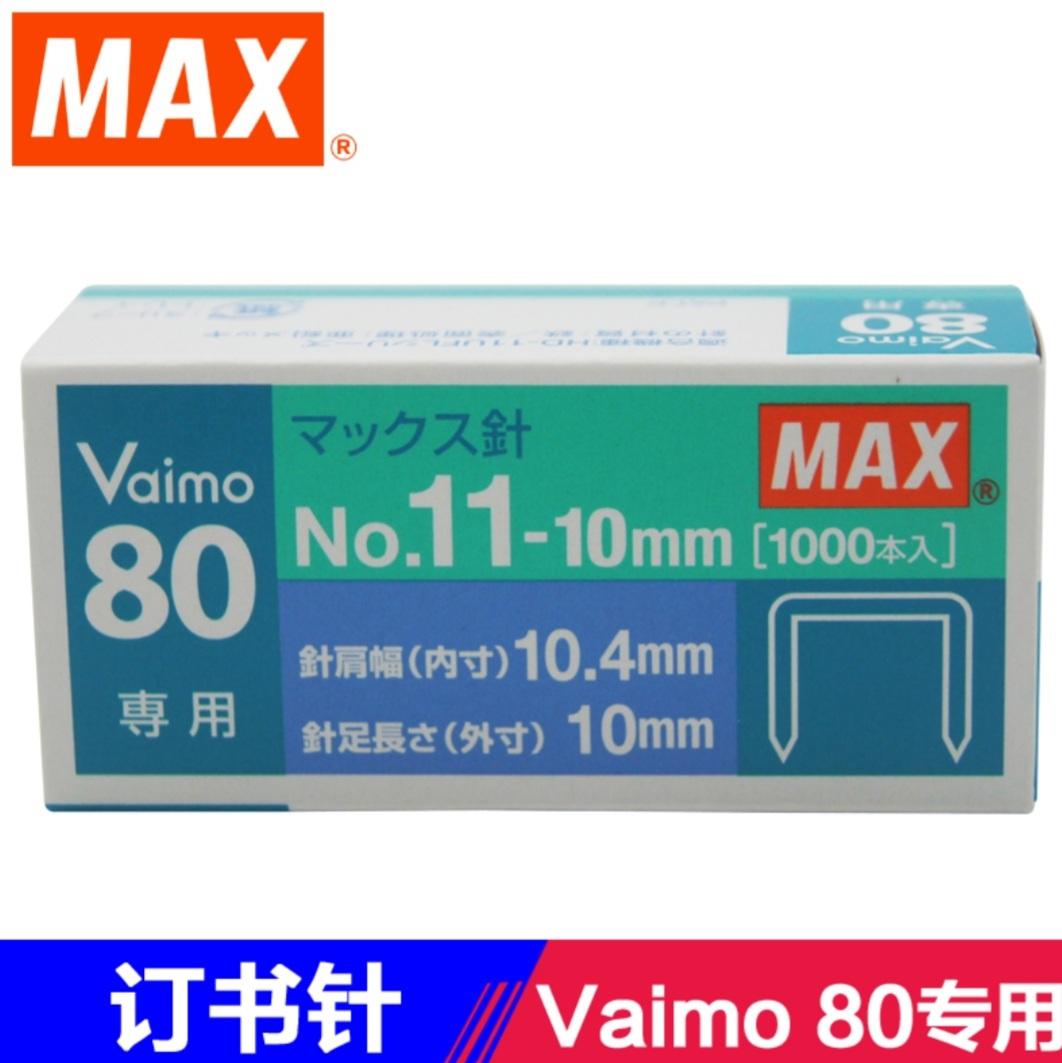 MAX 订书钉No.11-10mm Vaimo80专用(单位:盒)