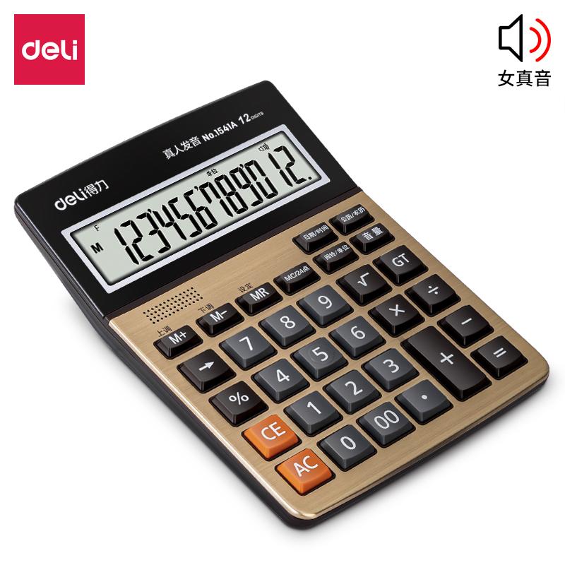 得力 1541A 语音计算器 185x135x39mm (单位:个) 金