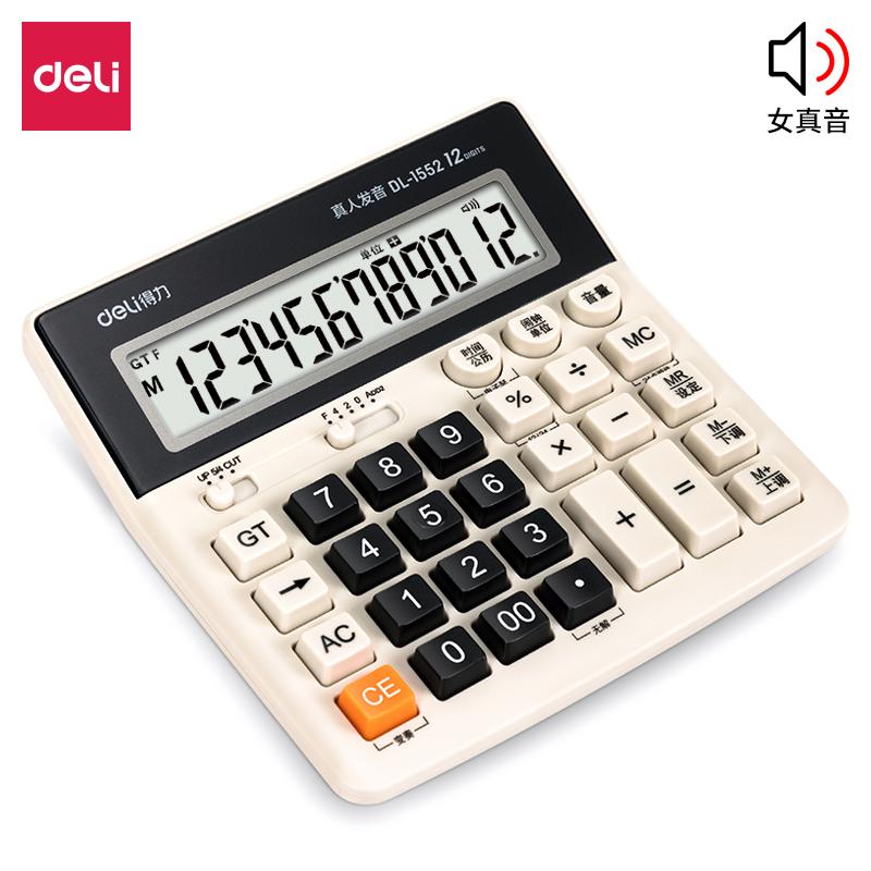 得力(deli)1552语音计算器(单位:台)白色