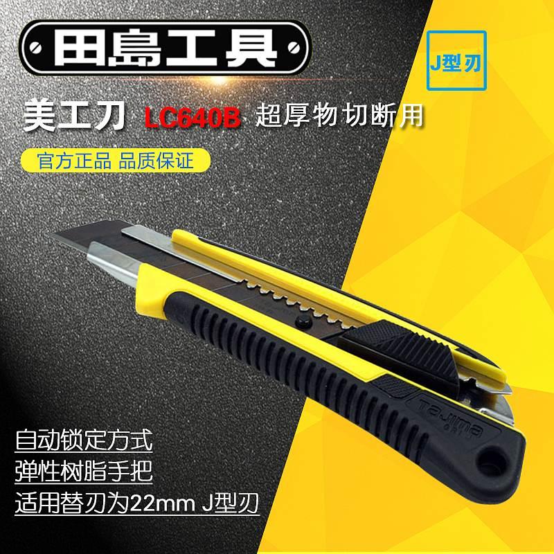 田岛LC640B重型美工刀22mm(单位:把)
