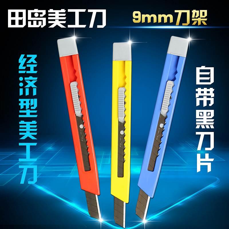田岛LC305P轻便型美工刀9mm(单位:把)
