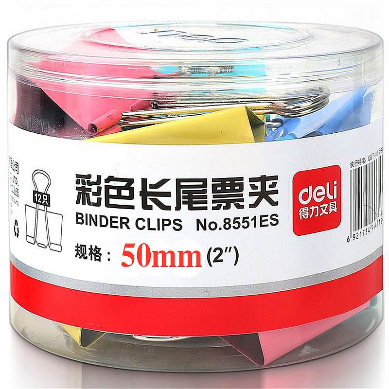 得力 8551ES 彩色长尾夹 50mm 12只/筒 (单位:筒) 彩色