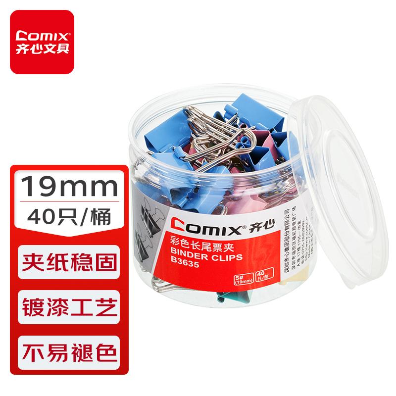 齐心 B3635 长尾夹 40个/盒 (单位:盒) 彩色