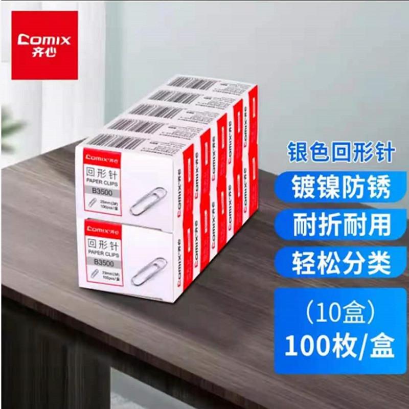 齐心B3500办公金属曲别针10盒装(包)(北京专供)