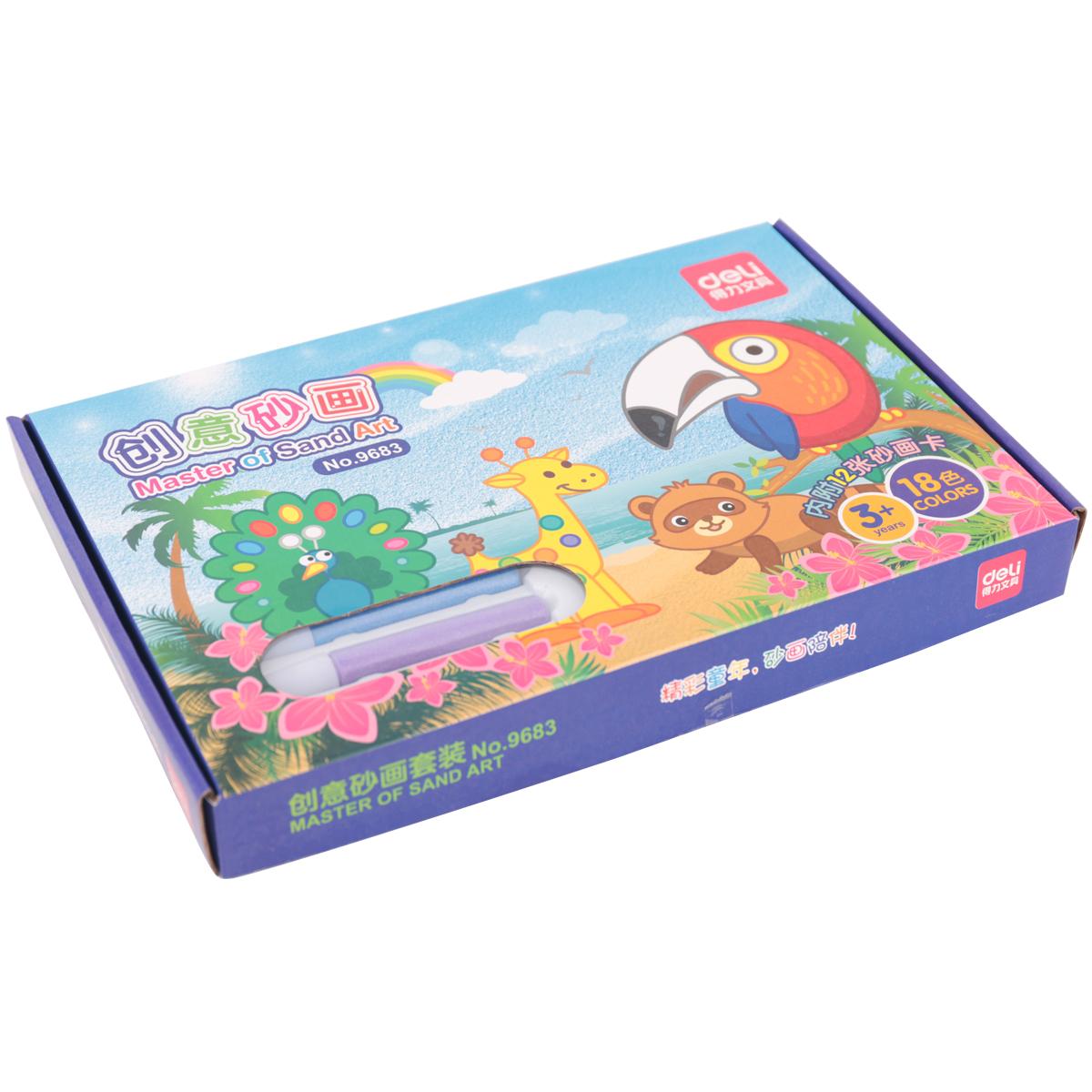 得力(deli)9683砂画套装18色/盒(单位:盒)混